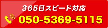 365日スピード対応。0120-003-469